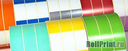 Бумажные этикетки - РоллПринт