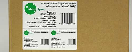 Этикетки - наклейка Foamtac с двойной подложкой